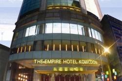 THE EMPIRE KOWLOON