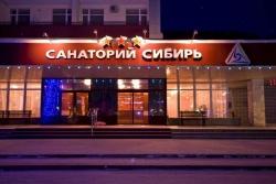 СИБИРЬ БЕЛОКУРИХА 3*, Алтай, Россия