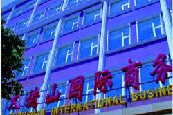 TAIMUSHAN INTERNATIONAL BUSINESS HOTEL